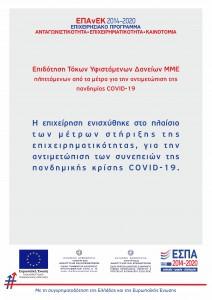 e-banner_epidotisi tokon gia epichiriseis_EL